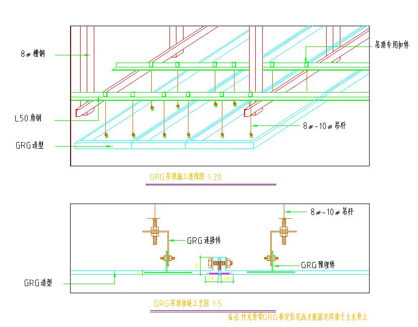 GRG吊顶-安装方式